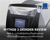 MYTHOS 2 GRINDER REVIEW : Part 1