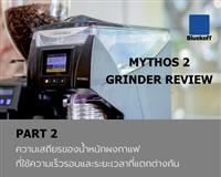 MYTHOS 2 GRINDER REVIEW : Part 2